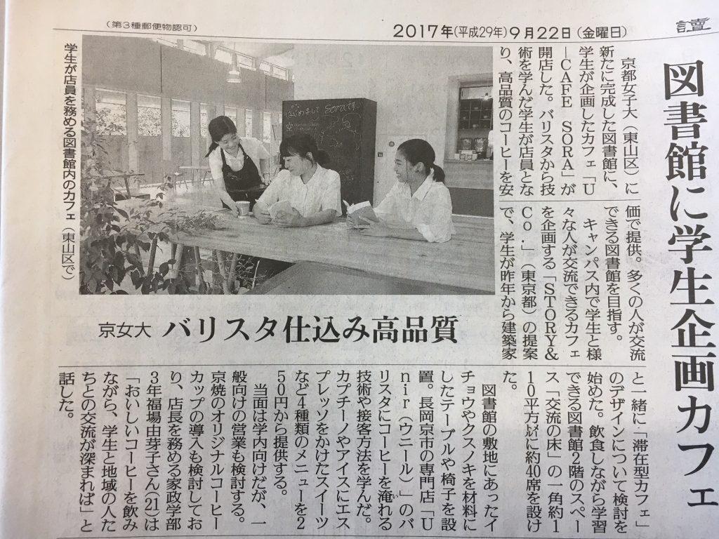 読売新聞にてU-CAFEについて掲載いただきました。
