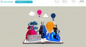 """""""3時間の小さな旅""""と出会えるマーケットプレイス「AND STORY」 をオープン"""
