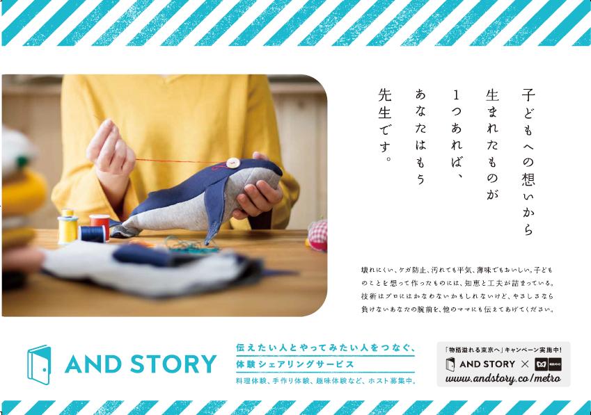 「物語溢れる東京へ」をテーマにAND STORYと東京メトロが協業を開始