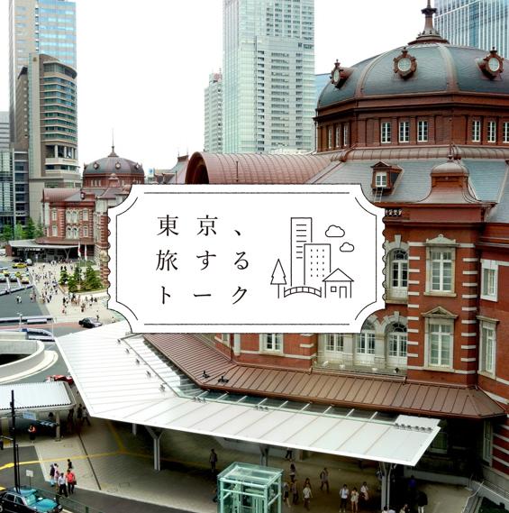 街を彩る人と、旅する人の井戸端会議「東京、旅するトーク」始まります。