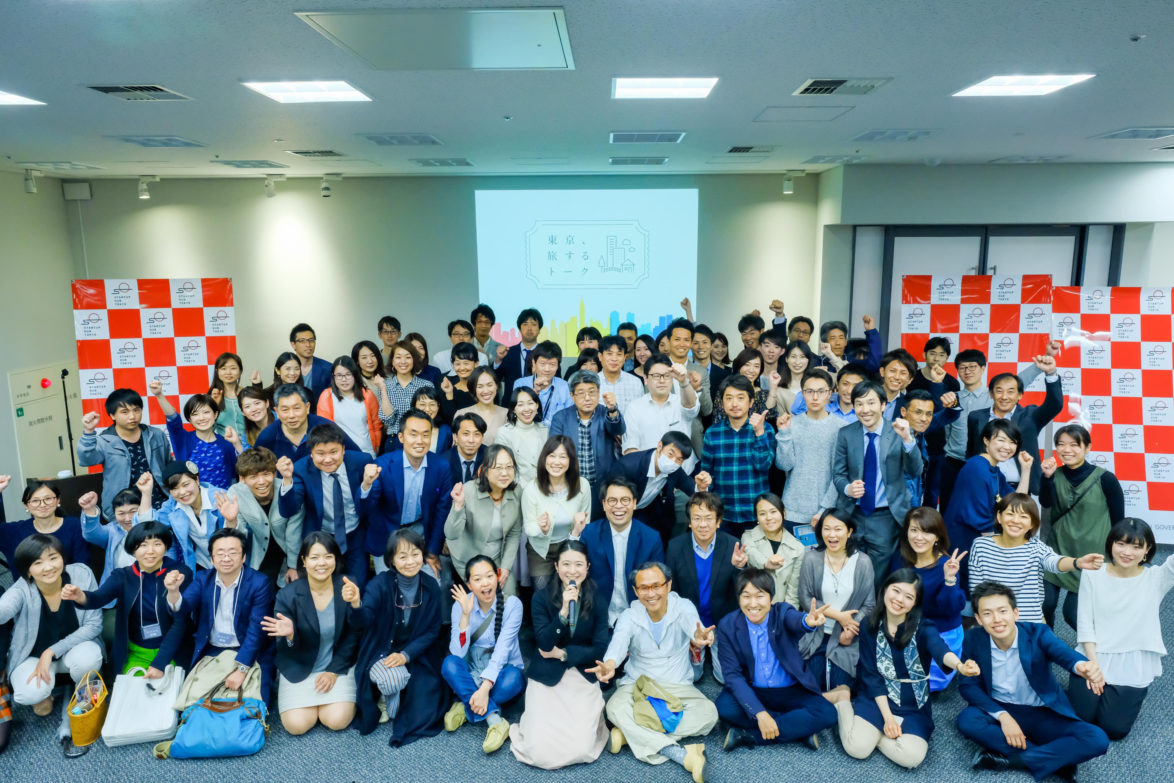 『東京、旅するトーク』キックオフイベントのご報告