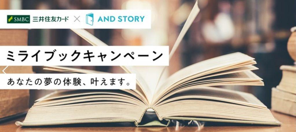 三井住友カードがSTORY&Co.と協働し、あなたの叶えたい「ミライ」を 応援する「ミライブック」キャンペーンを2018年7月13日より開始