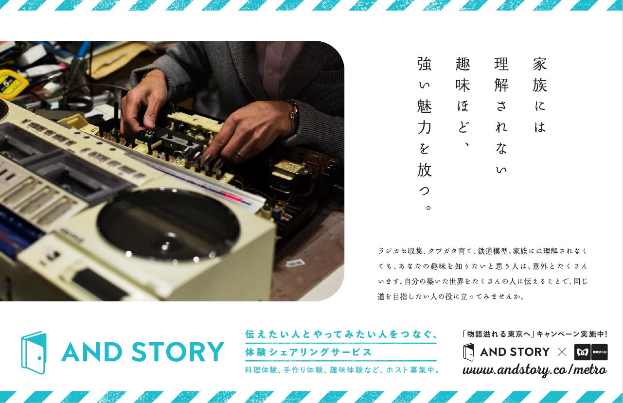 初の業務提携! 東京メトロとAND STORYが提携し、東京をもっと魅力的な街に。