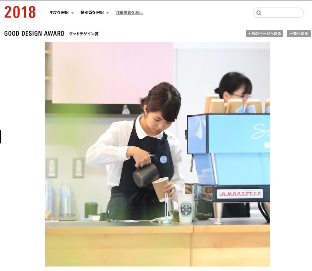 U-CAFE Soraがグッドデザイン賞2018を受賞