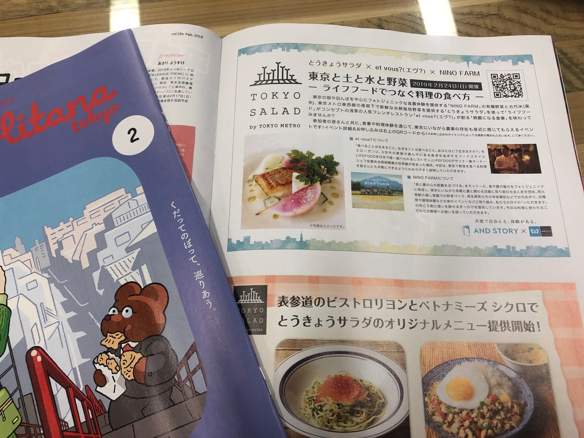 【AND STORY】東京メトロがホストとなって体験提供を開始。