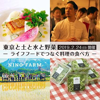 【体験レポート】東京と土と水と野菜―ライフフードでつなぐ料理の食べ方