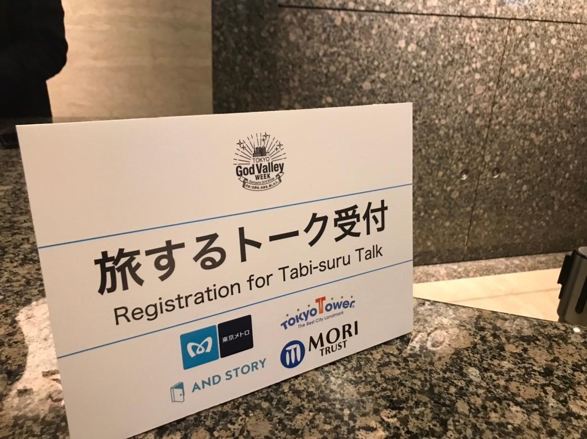 【レポート】18年12月13日神谷町、旅するトーク