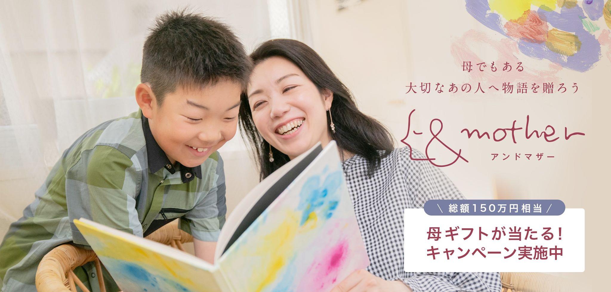 STORY&Co.と丸紅の協業による「&mother」キャンペーンを開始