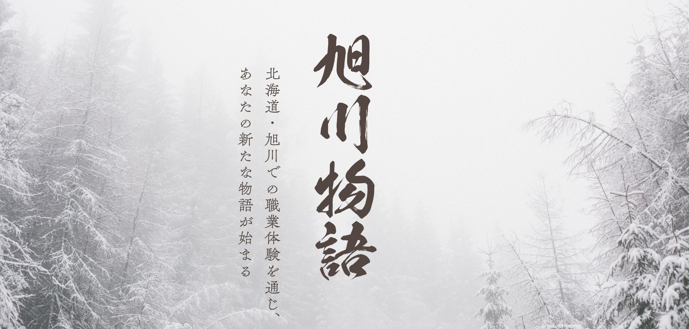 旭川市×AND STORY『旭川物語』始まります。