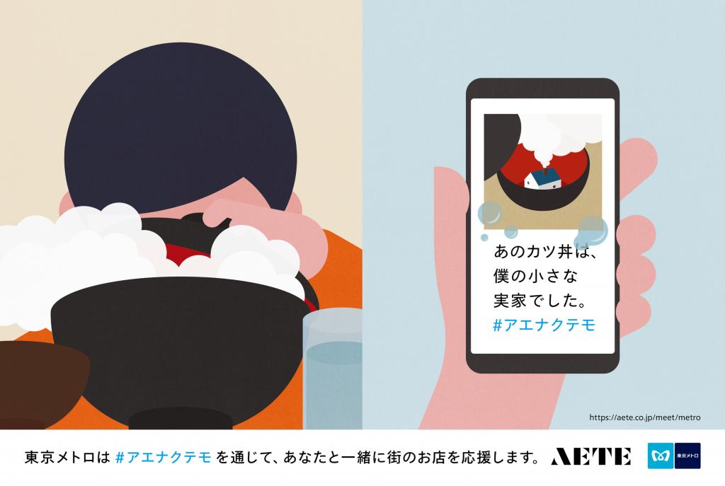 STORY&Co.×東京メトロ 新プロジェクト「#アエナクテモ」キャンペーンを開始