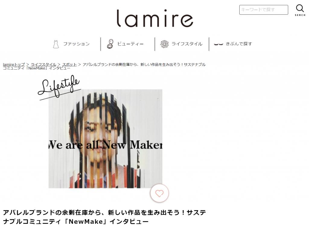 lamire様にNewMake及びAND STORYについて取材・掲載いただきました。